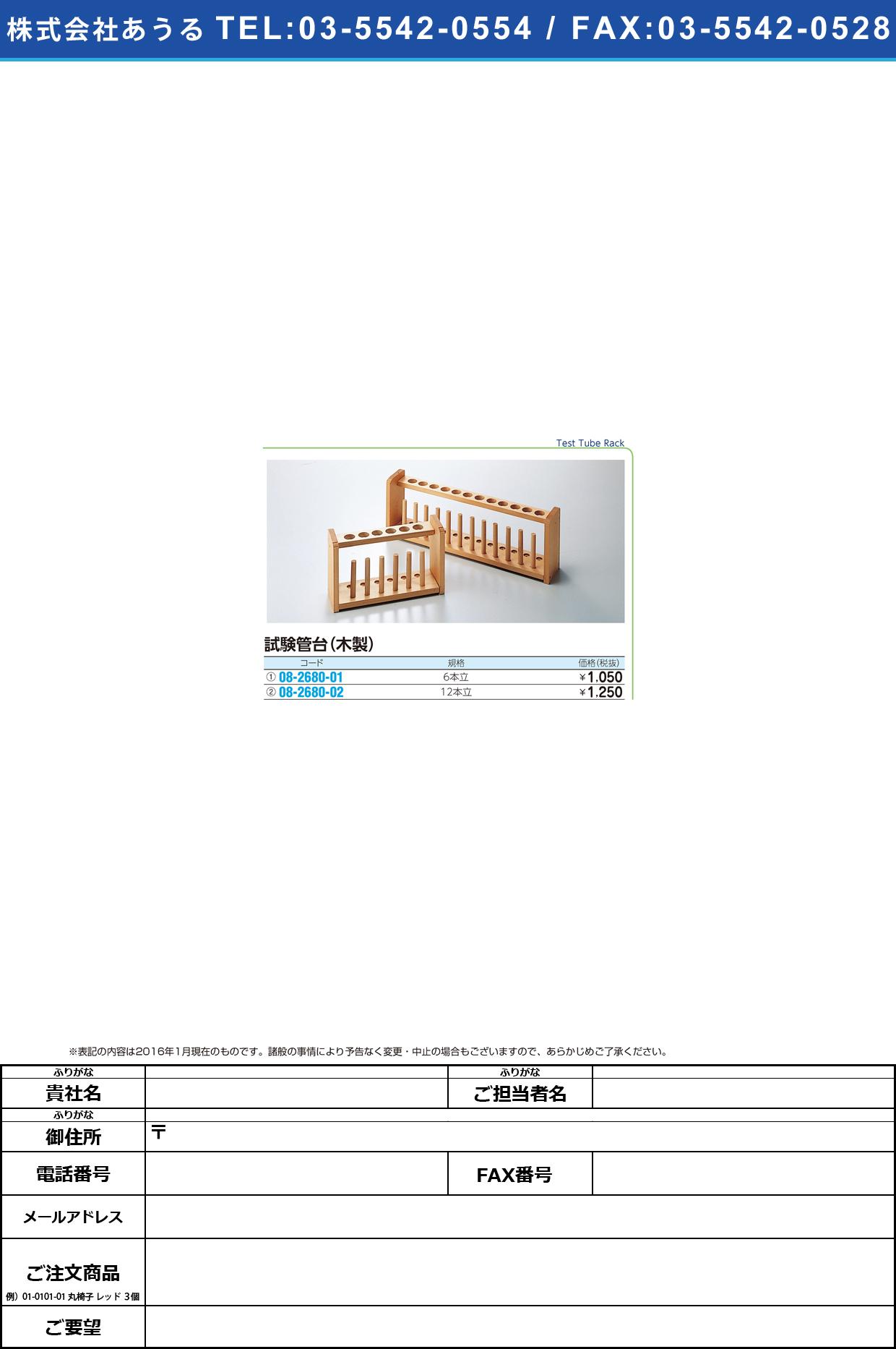 (08-2680-01)試験管台(木製)6本立 シケンカンダイ【1個単位】【2016年カタログ商品】
