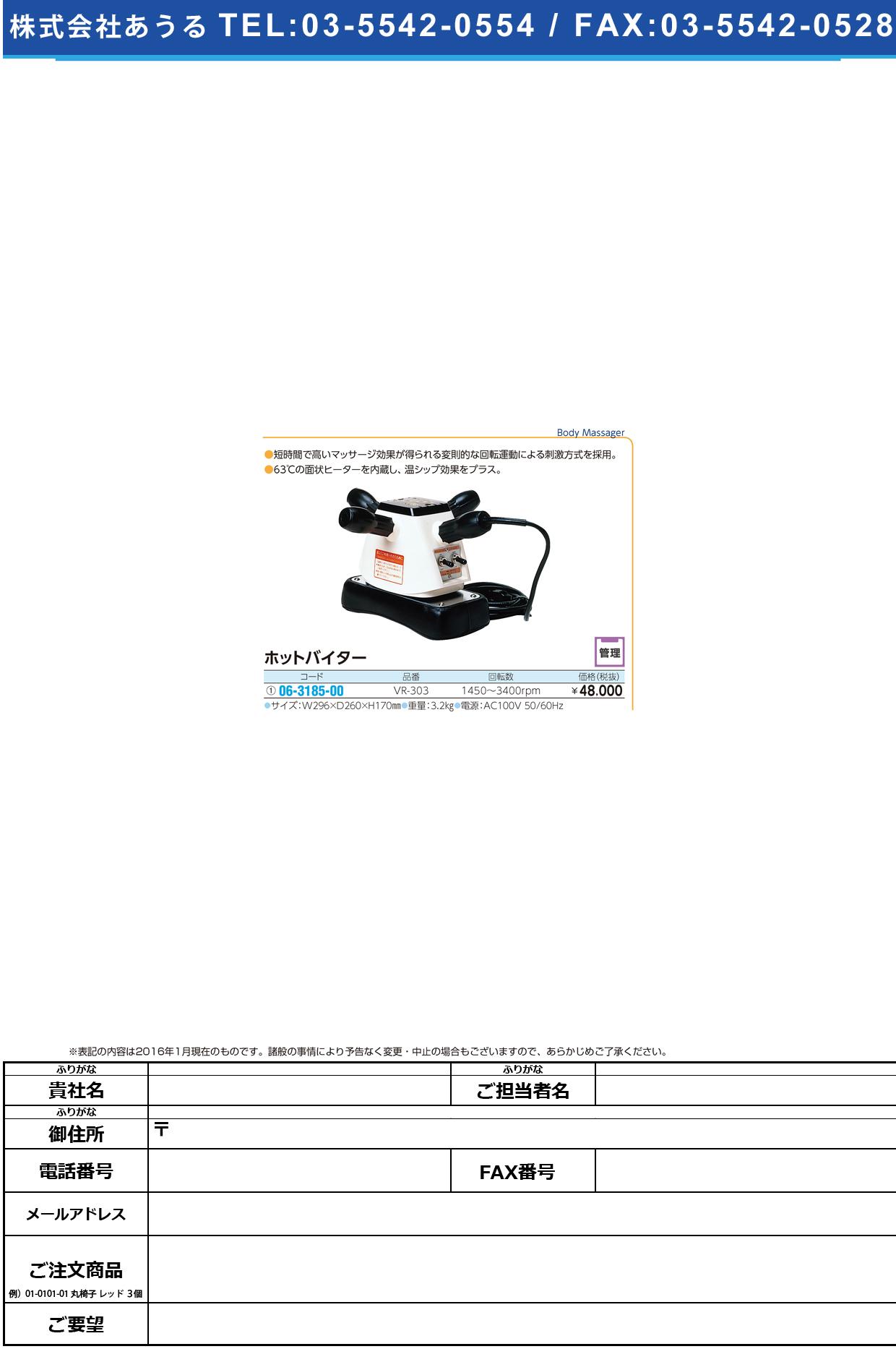 ホットバイター   ホットバイダー VR-303ガタ【1台単位】