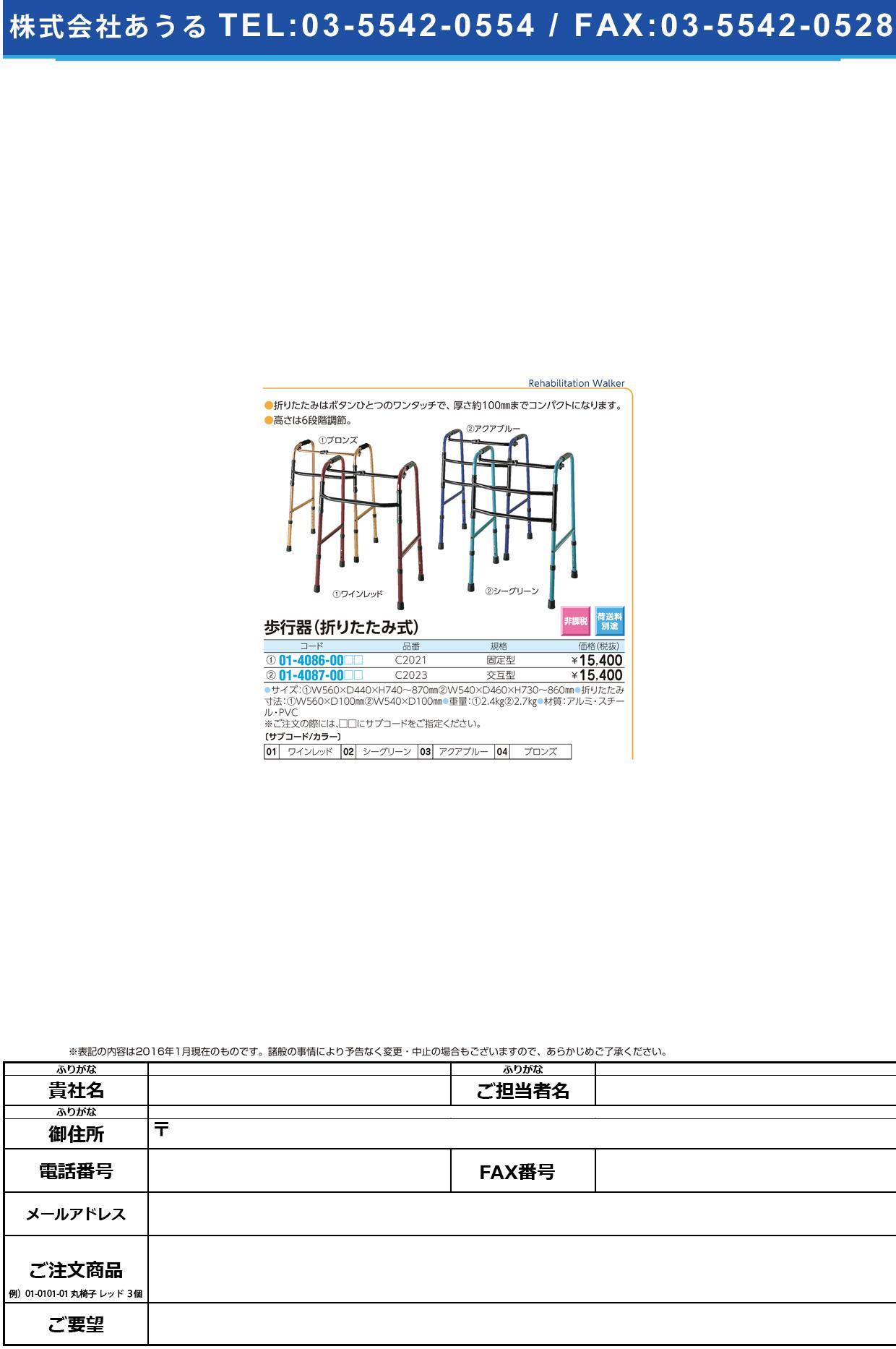 固定歩行器(折りたたみ式)標準 コテイホコウキオリタタミヒョウジュン C2021【1台単位】【2016年カタログ商品】