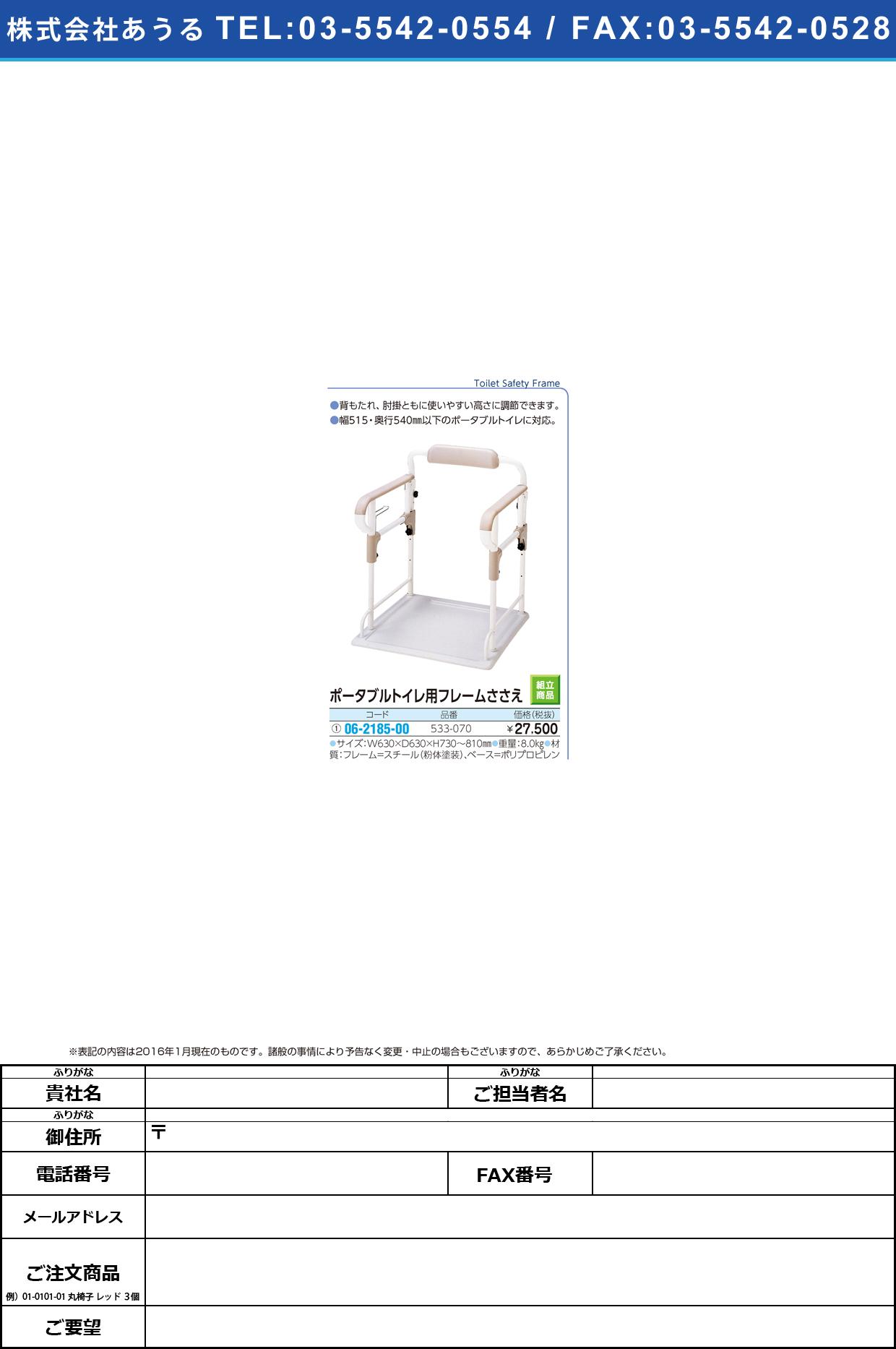 ポータブルトイレ用フレームささえ   ポータブルトイレヨウフレームササエ 533-070【1台単位】