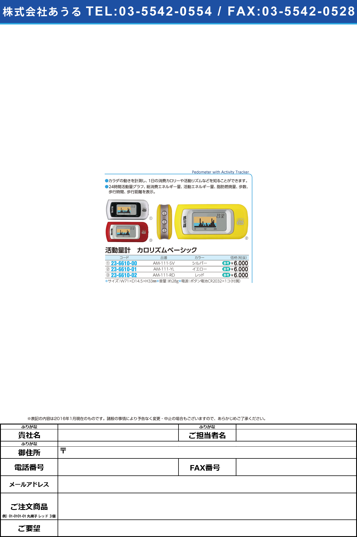 活動量計 カロリズムベーシック    カツドウリョウケイカロリズムベーシ AM-111-YL(イエロー)【1台単位】(23-6610-01)