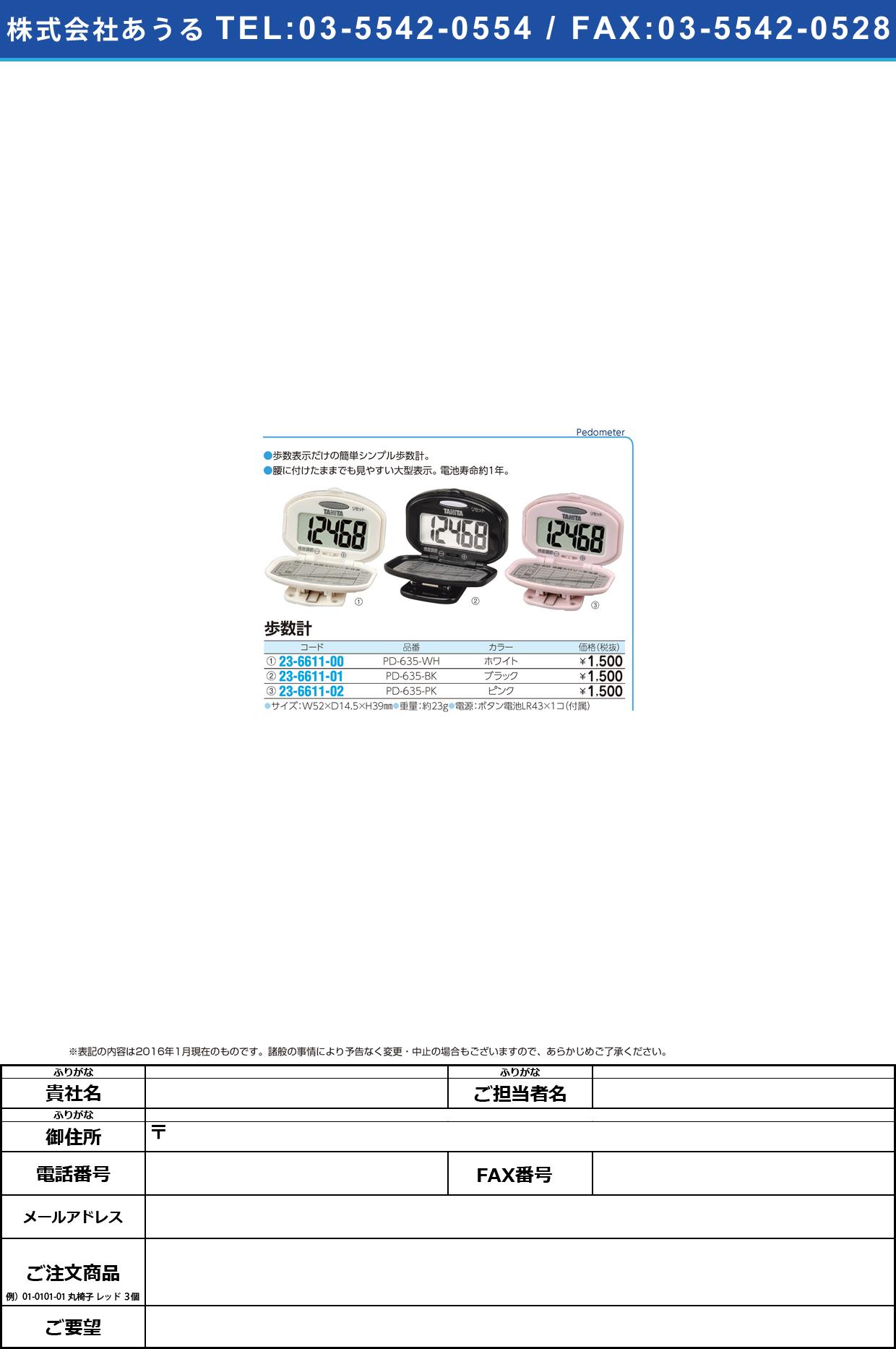 歩数計       ホスウケイ PD-635-PK(ピンク)【1個単位】(23-6611-02)