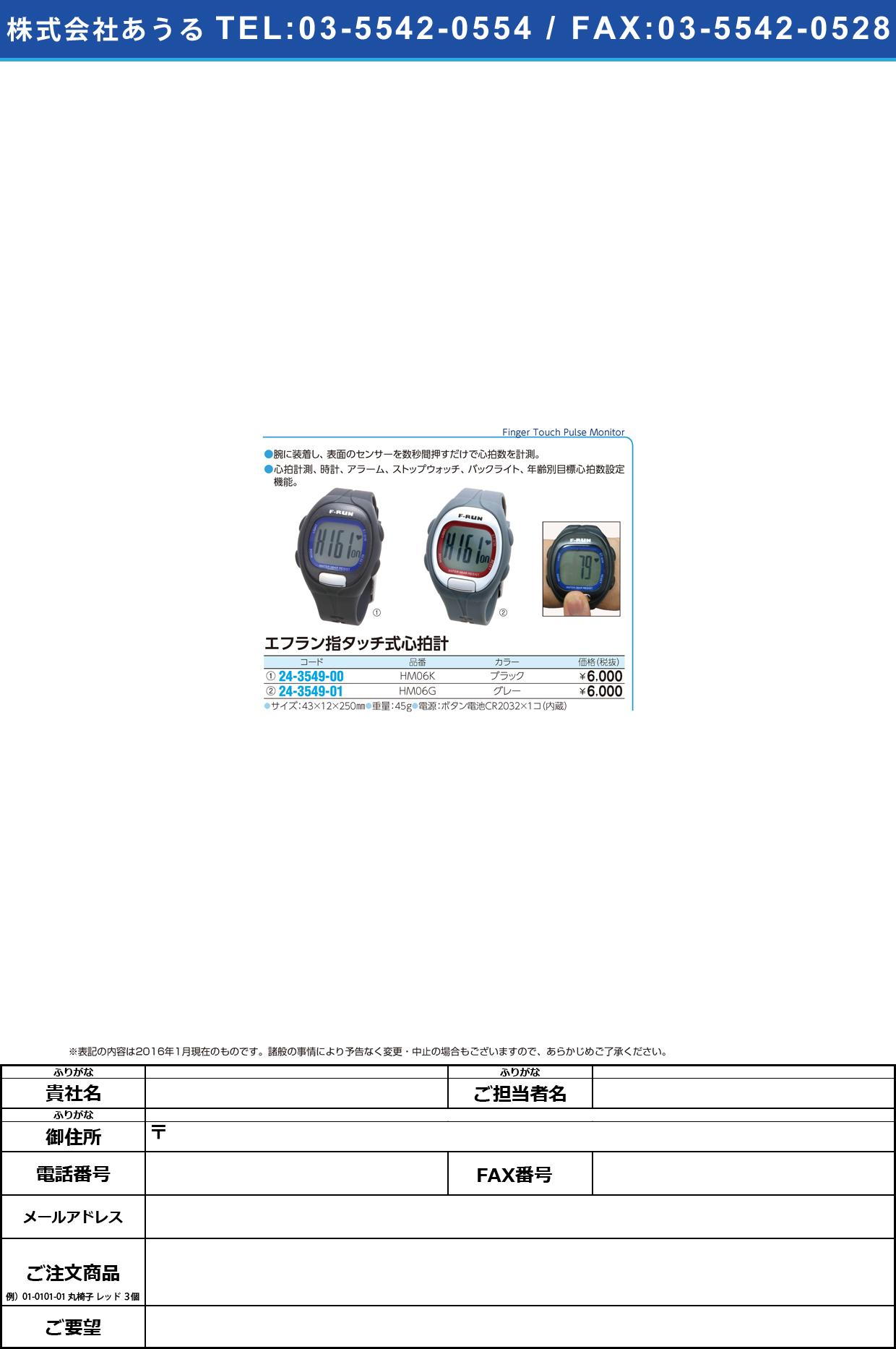 指タッチ式心拍計(ハートメーター)  ユビタッチシキシンパクケイ HM06K(ブラック)【1個単位】(24-3549-00)