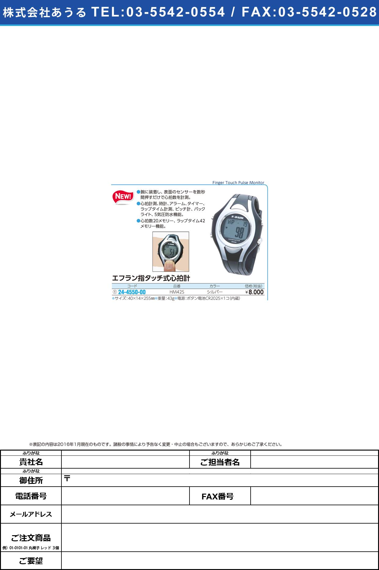 指タッチ式心拍計(ハートメーター)  ユビタッチシキシンパクケイ HM42S(シルバー)【1個単位】(24-4550-00)