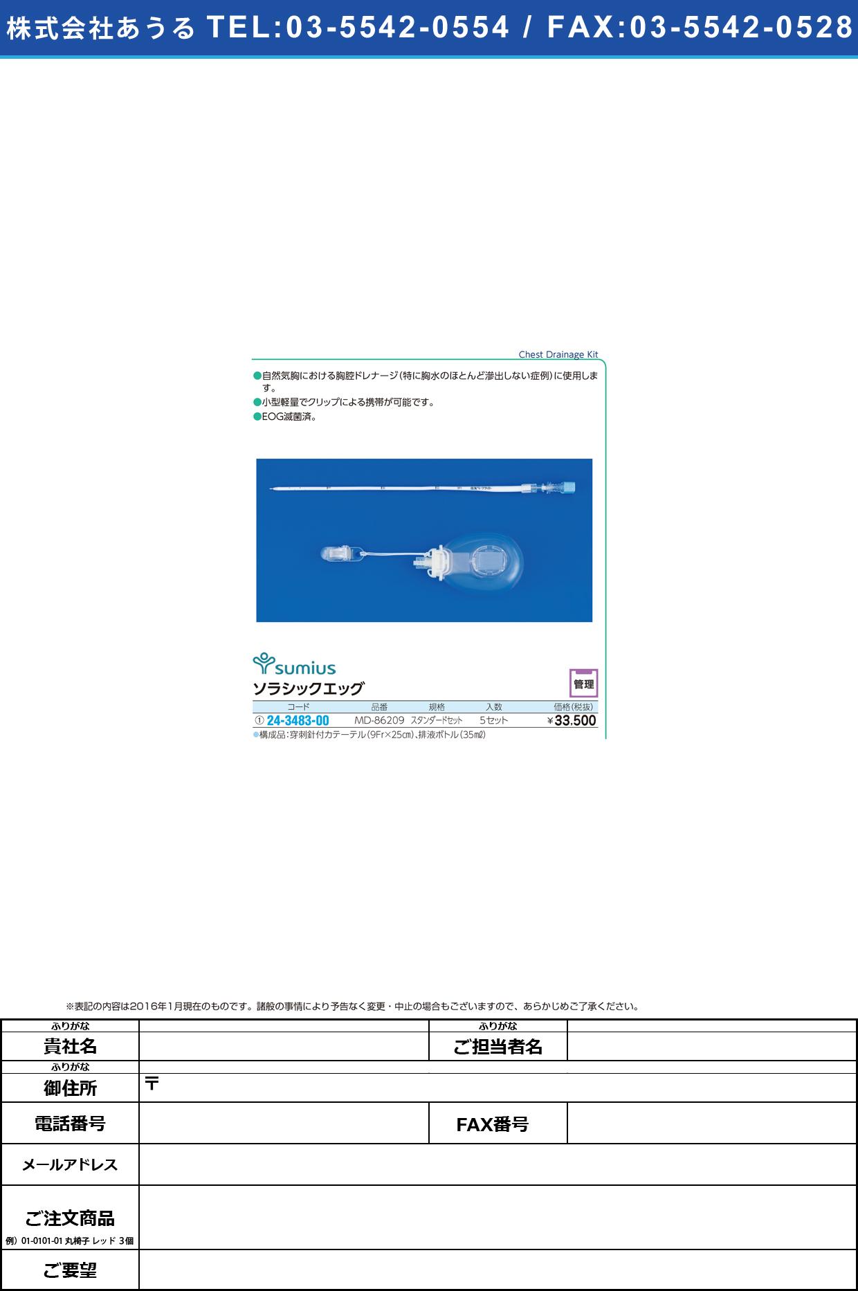 ソラシックエッグ  ソラシックエッグ MD-86209(5イリ)【1箱単位】
