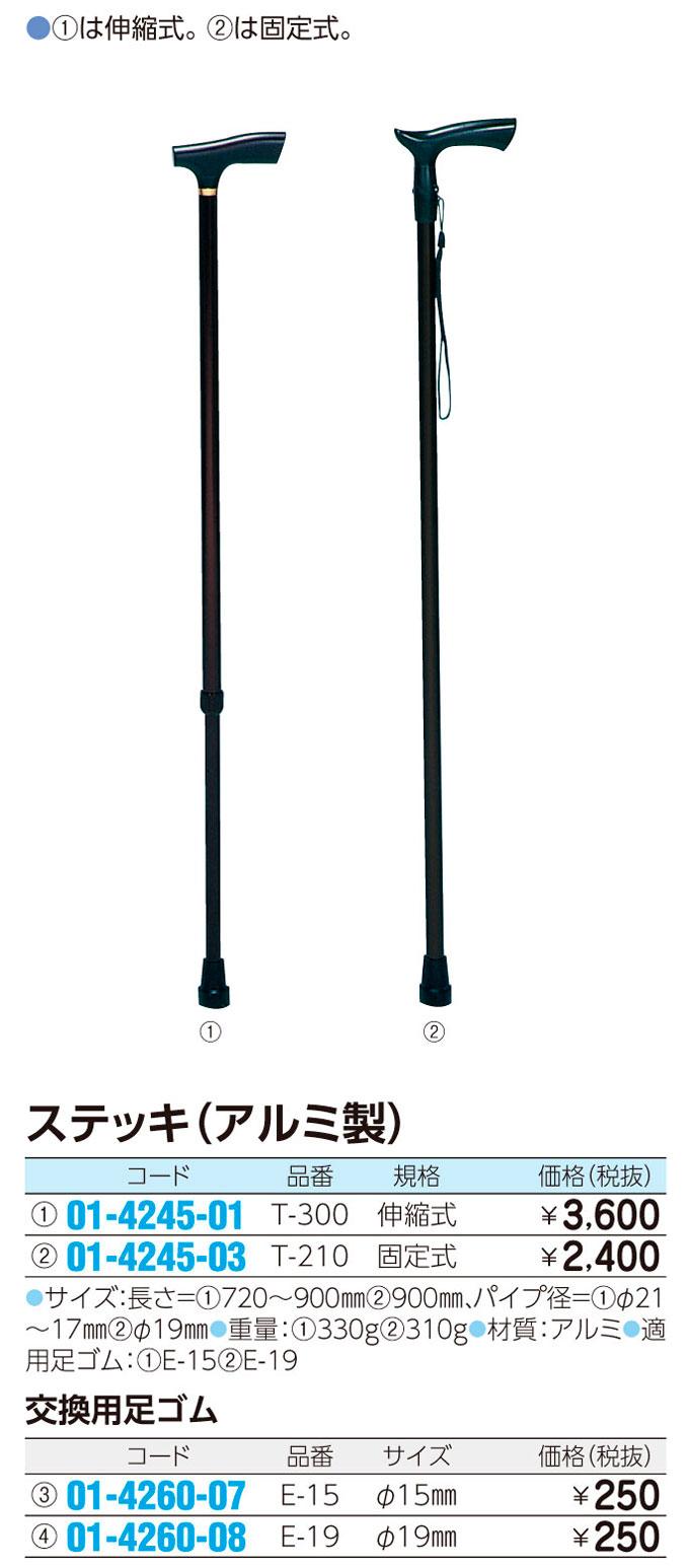ステッキ(アルミ製)ひも付   ステッキ T-210【1本単位】(01-4245-03)