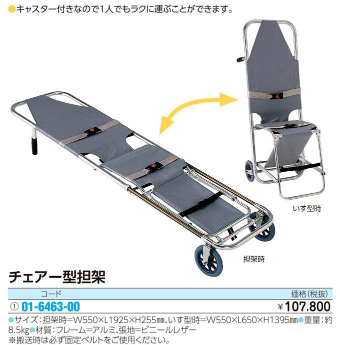 チェアー型担架   チェアーガタタンカ【1台単位】