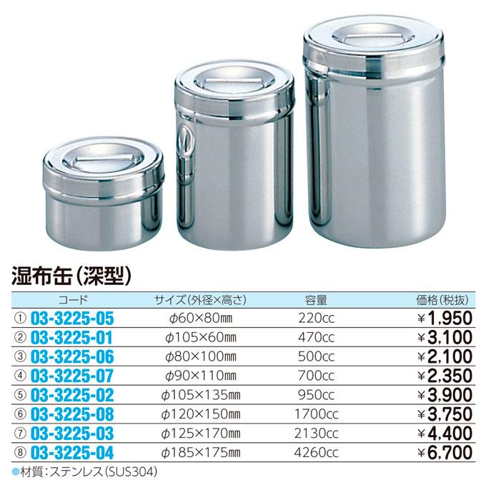 (03-3225-04)湿布缶(深型) シップカン 185X175MM (4260CC)【1個単位】【2016年カタログ商品】