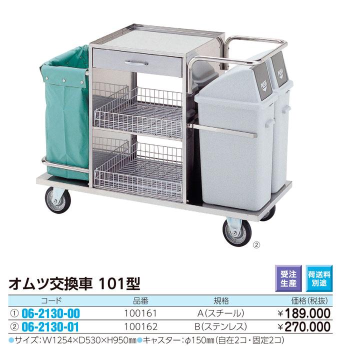 オムツ交換車 オムツコウカンシャ 101型-S スチール(ハンマーネット焼付塗装)【1台単位】
