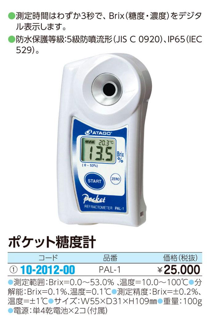 ポケット糖度計   ポケットトウドケイ PAL-1【1台単位】