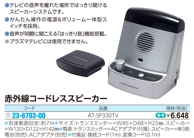 赤外線コードレススピーカー   セキガイセンコードレススピーカー AT-SP330TV【1台単位】(23-6783-00)