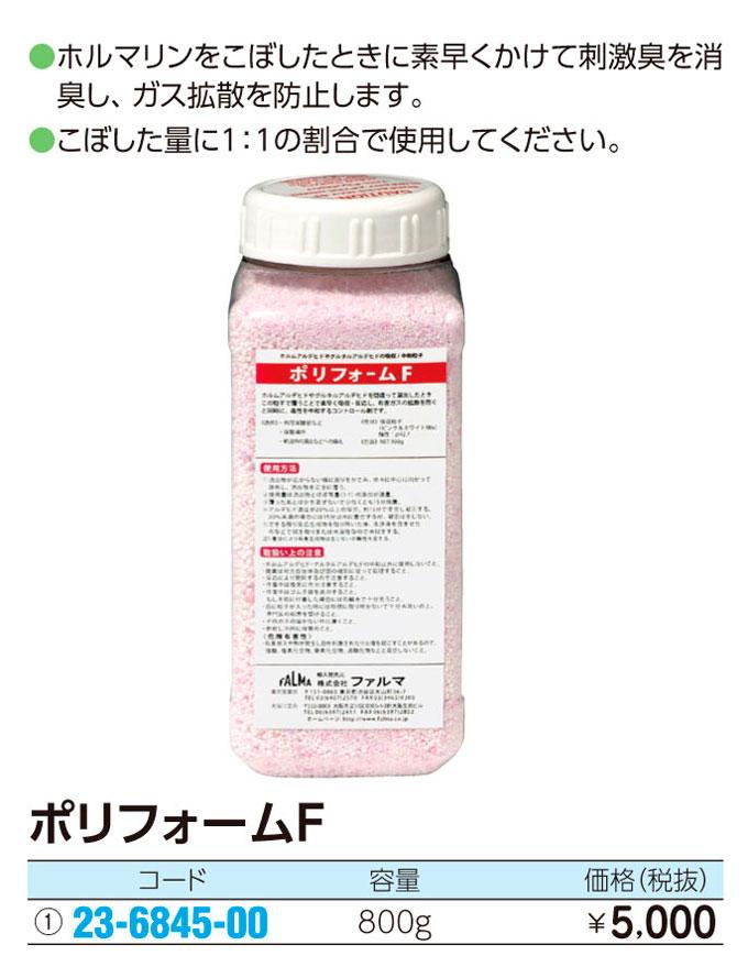 ポリフォームF   ポリフォームF 800G(1ホン)【1本単位】