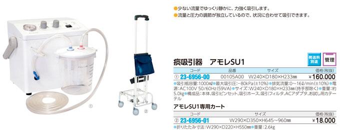 アモレSU1専用カート  アモレSU1センヨウカート 00105Z00【1台単位】