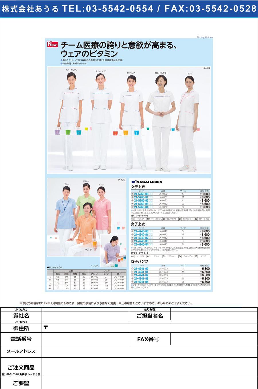 女子チュニック ジョシチュニック LX-4062(L)(24-5260-02)【1枚単位】【2017年カタログ商品】