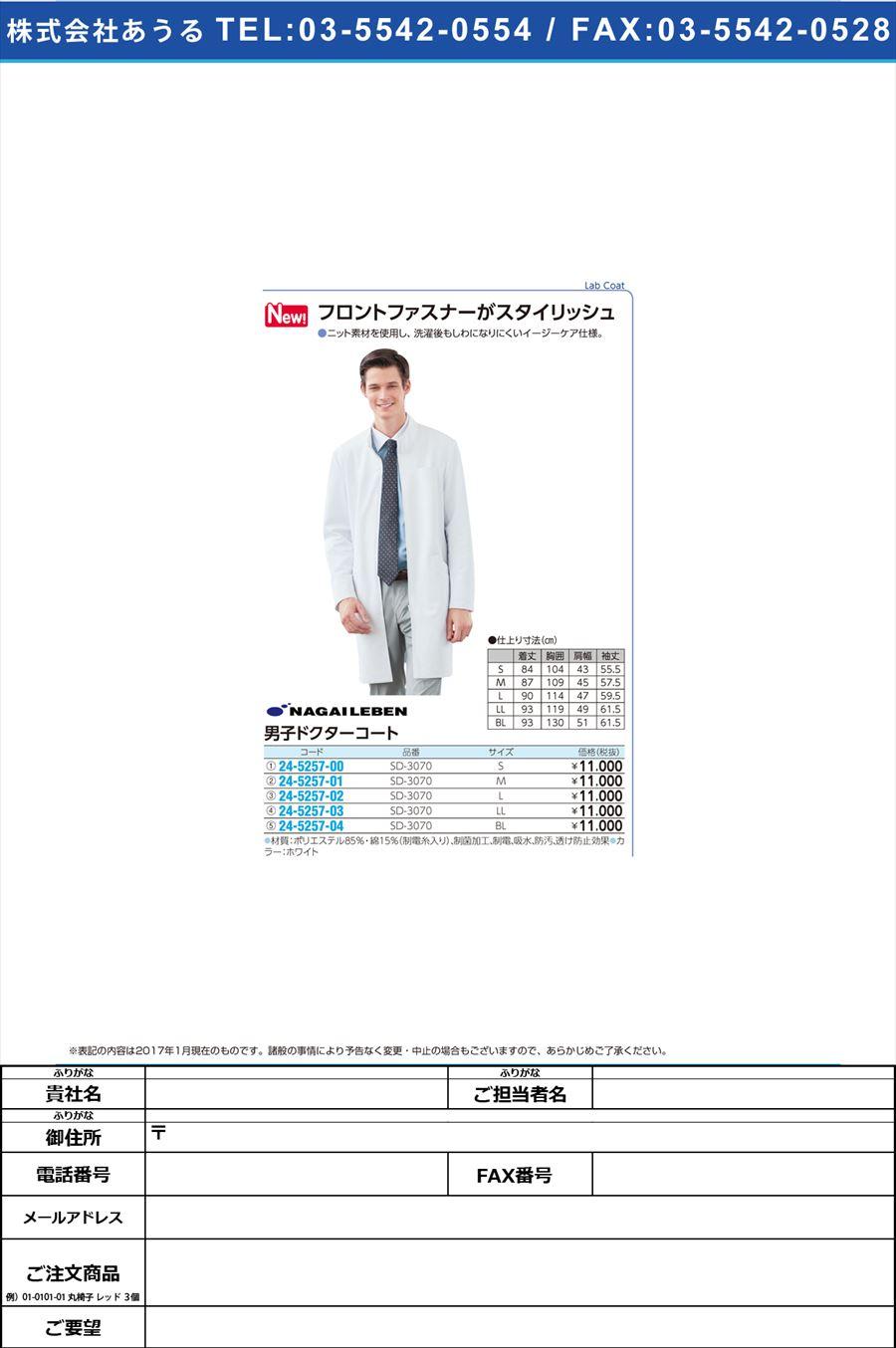 男子ドクターコート ダンシドクターコート SD-3070(LL)ホワイト(24-5257-03)【1枚単位】【2017年カタログ商品】
