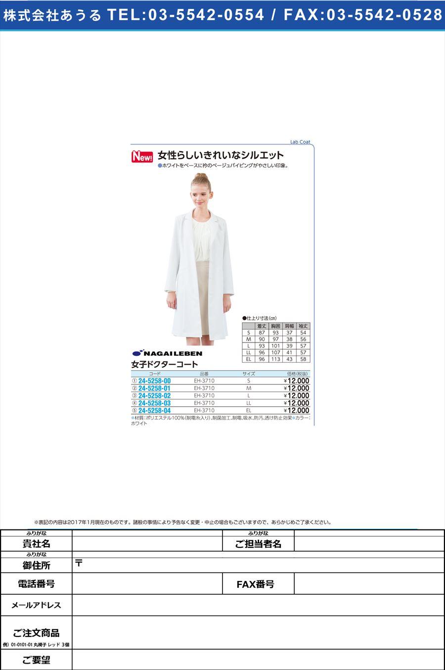 女子ドクターコート ジョシドクターコート EH-3710(S)ホワイト(24-5258-00)【1枚単位】【2017年カタログ商品】