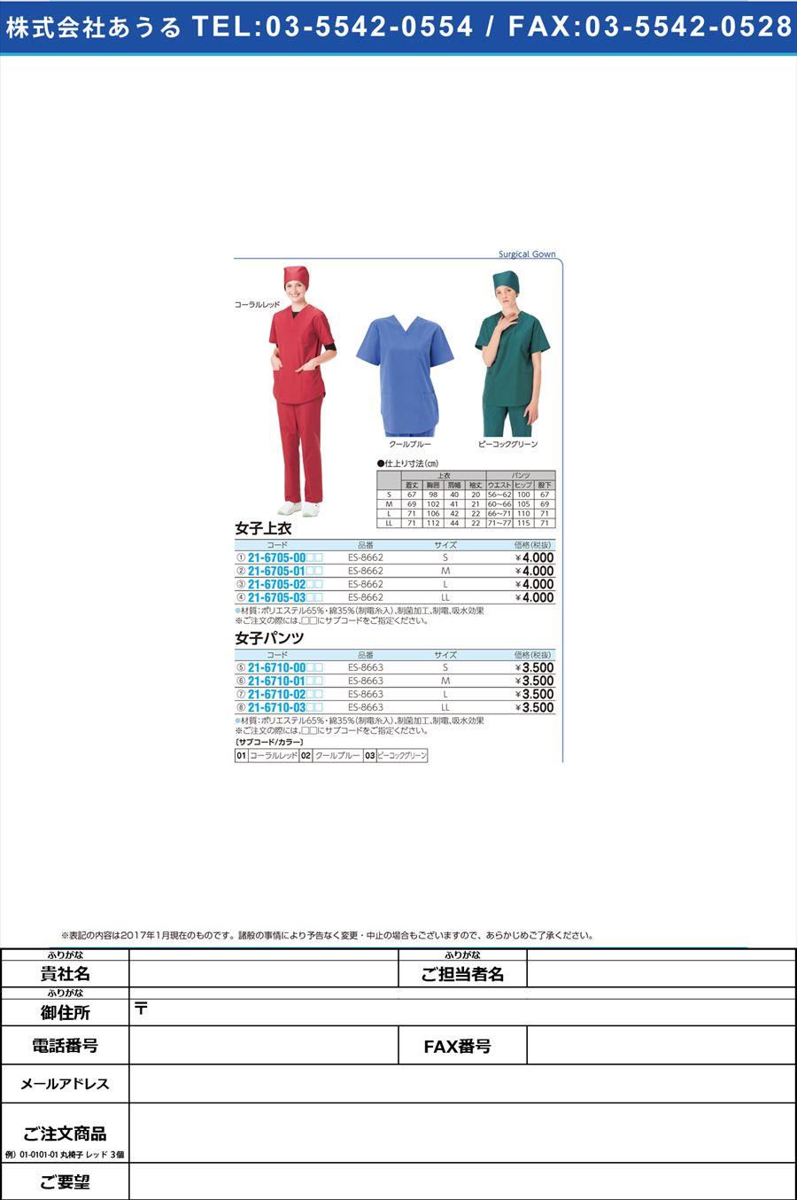 女子上衣 ジョシジョウイ ES-8662(S)(21-6705-00)【1枚単位】【2017年カタログ商品】