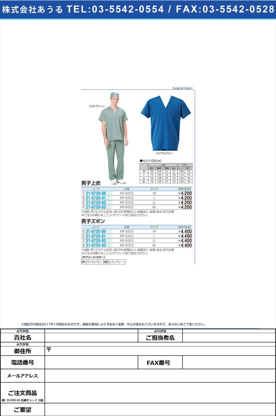 男子ズボン ダンシズボン MF-8303(L)(21-6725-01)【1枚単位】【2017年カタログ商品】