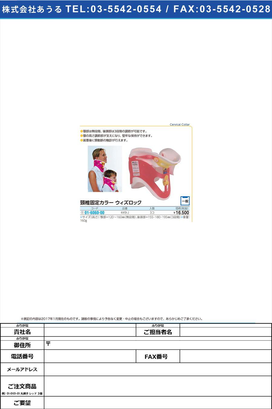 ウィズロック ウィズロック 449-J(3イリ)(01-6060-00)【1箱単位】【2017年カタログ商品】