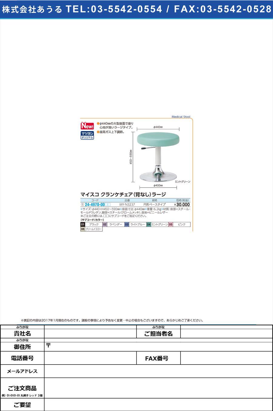 ラージクッションスツール(円形ベース ラージクッションスツール MY-N3237(24-4970-00)【1台単位】【2017年カタログ商品】