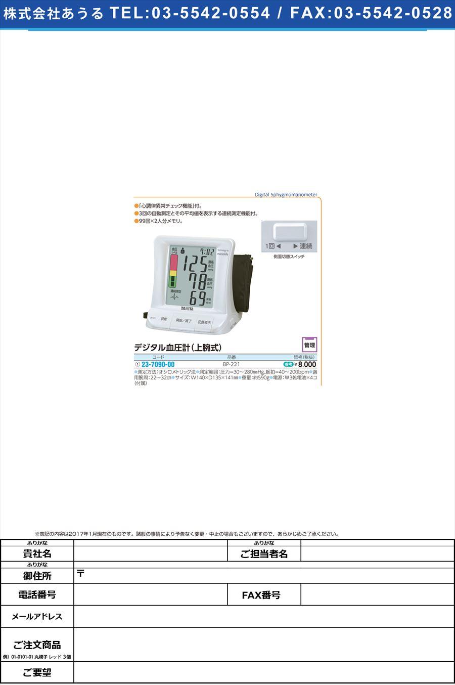 デジタル血圧計(上腕式) デジケツアツケイ(ジョウワンシキ) BP-221(パールホワイト)(23-7090-00)【1台単位】【2017年カタログ商品】