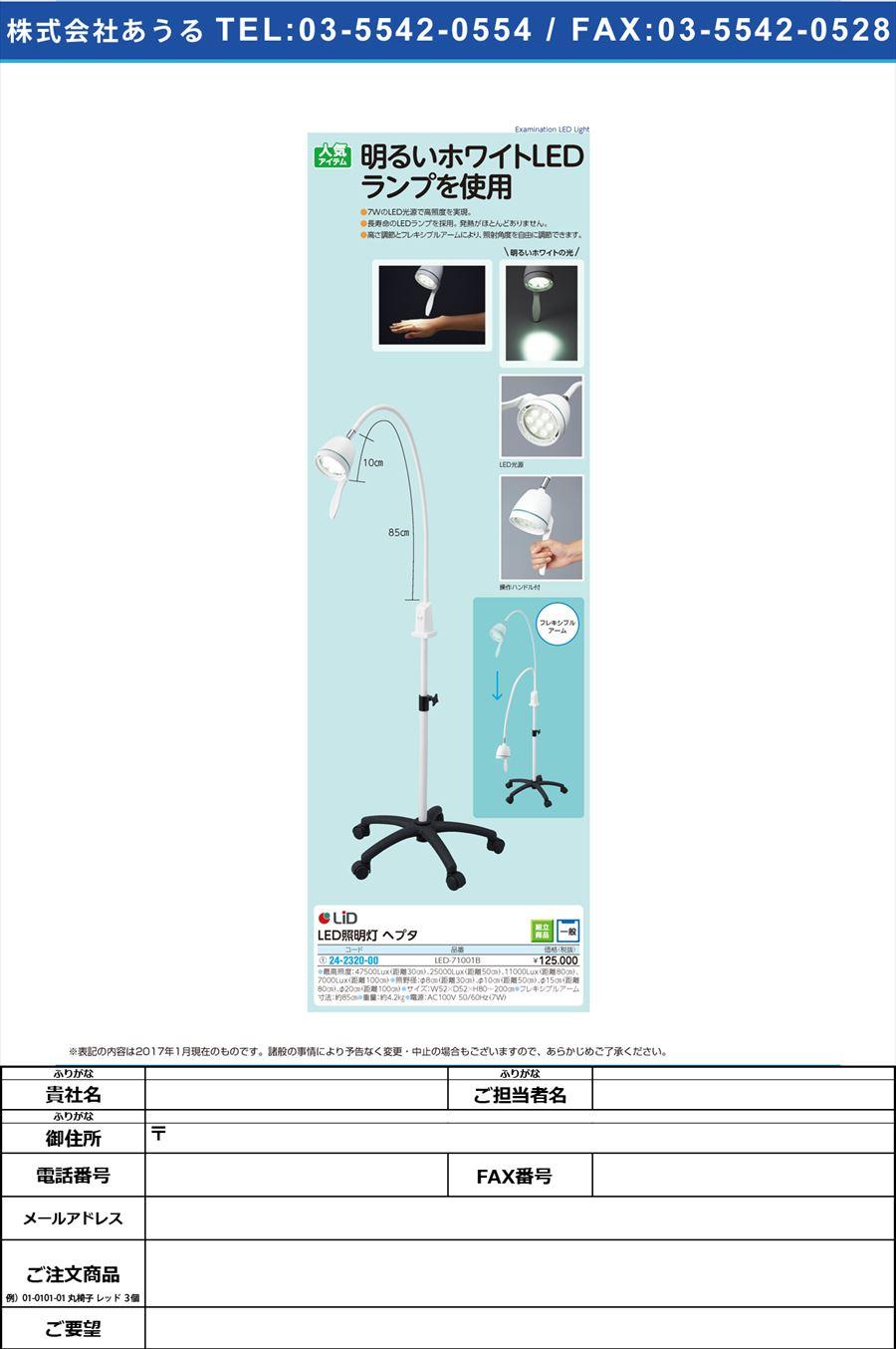 LED照明灯 ヘプタ LEDショウメイトウ ヘプタ LED-71001B(24-2320-00)【1台単位】【2017年カタログ商品】