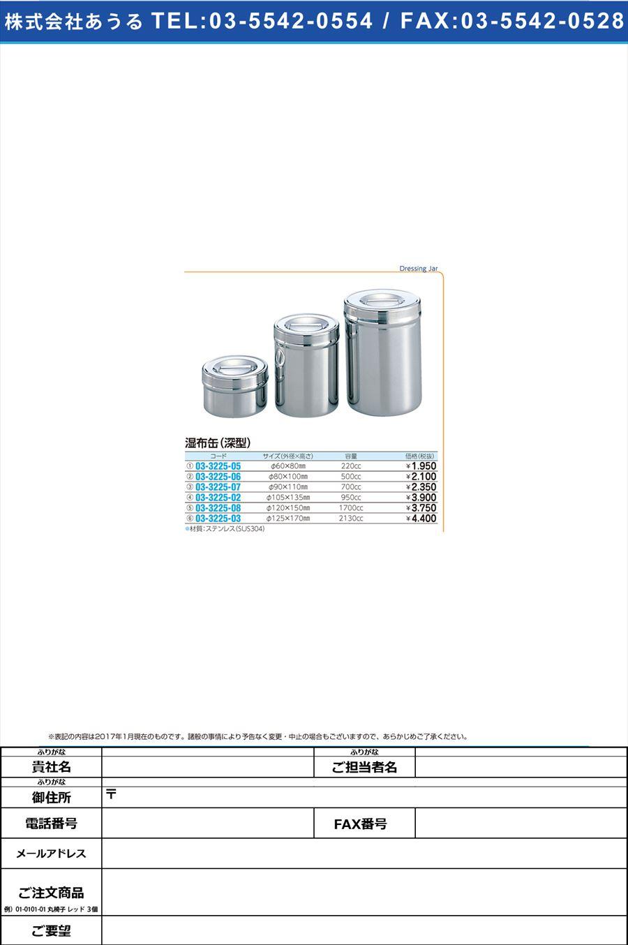 (03-3225-02)湿布缶(深型) シップカン(フカガタ) 105X135MM (950CC)(03-3225-02)【1個単位】【2017年カタログ商品】