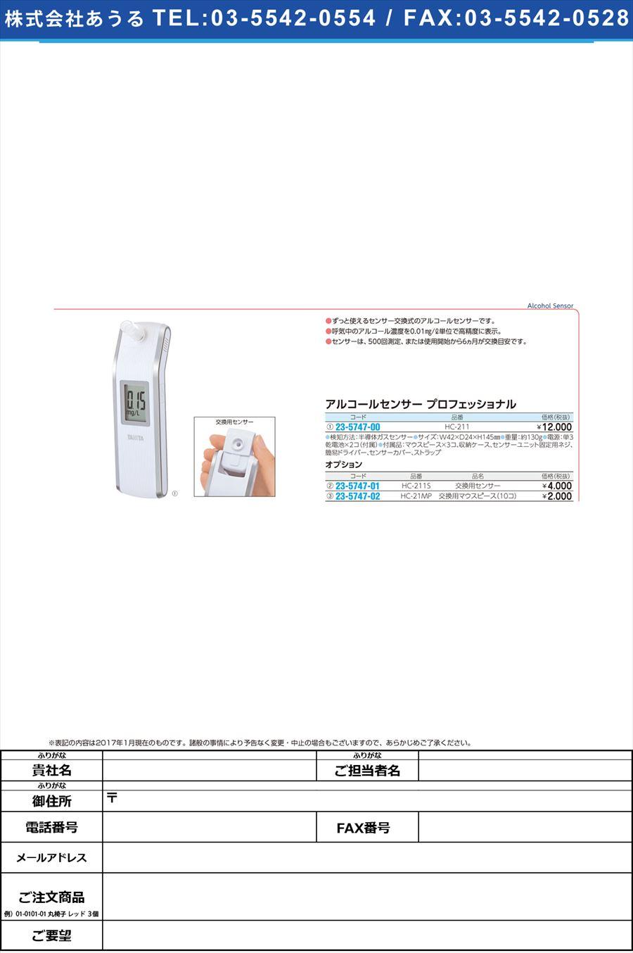 アルコールセンサープロフェッショナル アルコールセンサープロフェッショナル HC-211(23-5747-00)【1個単位】【2017年カタログ商品】