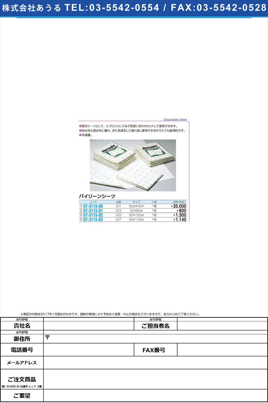 バイリーンシーツ(1巻入) バイリーンシーツ 201(92CMX50M)(07-3115-00)【1巻単位】【2017年カタログ商品】