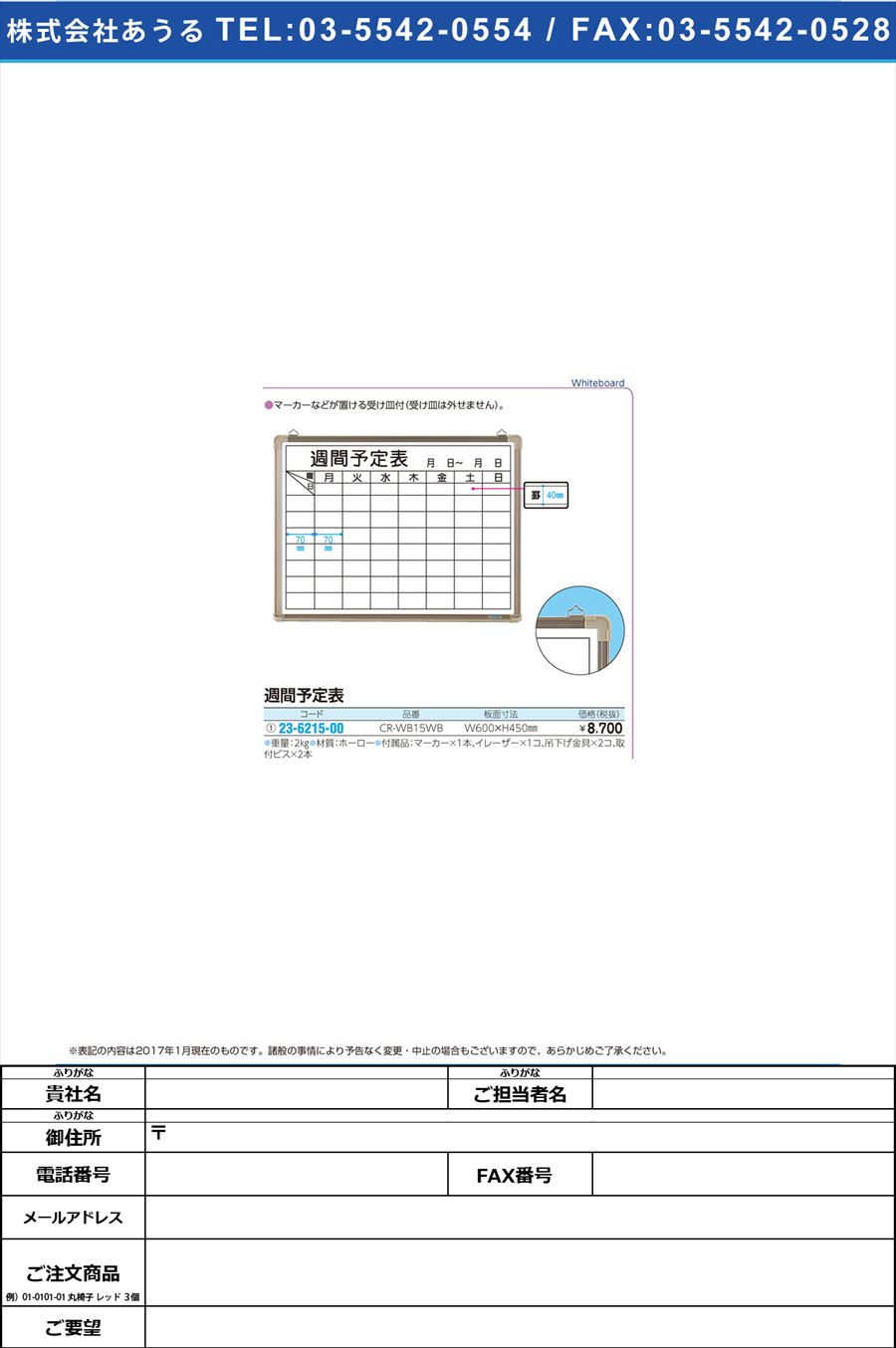 週間予定表ホワイトボード シュウカンヨテイヒョウホワイトボード CR-WB15WB(600X450)(23-6215-00)【1台単位】【2017年カタログ商品】