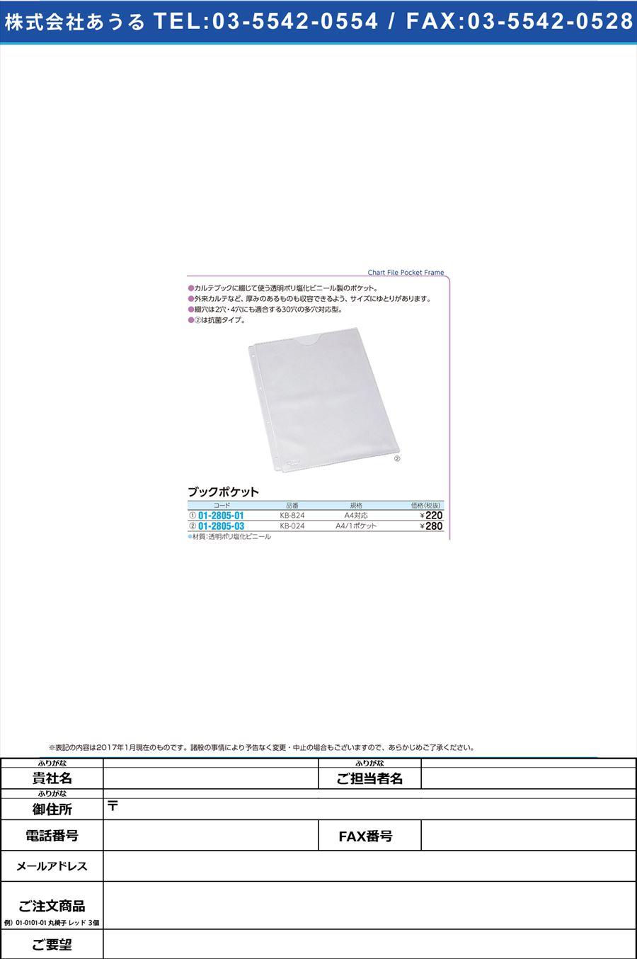 ブックポケット(A4対応) ブックポケット(A4) KB-824(01-2805-01)【1枚単位】【2017年カタログ商品】