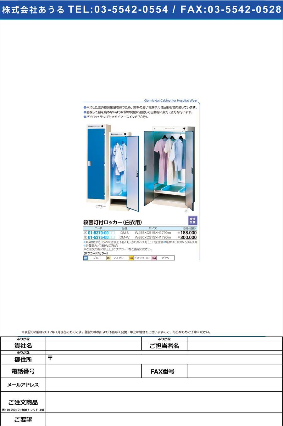 殺菌線ロッカー サッキンセンロッカー DM-W(W880XD515XH1790(01-5375-00)【1台単位】【2017年カタログ商品】