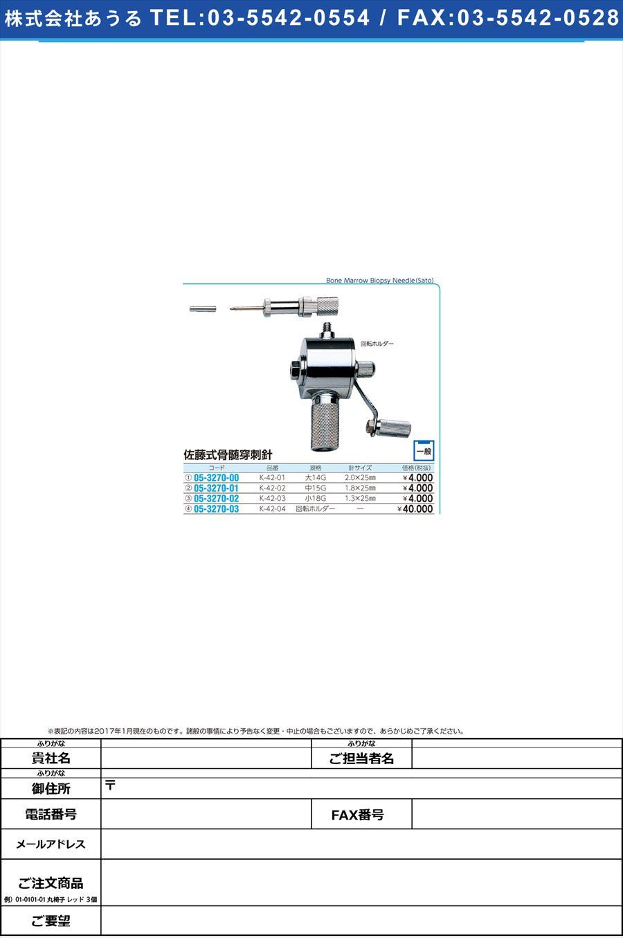 佐藤式骨髄穿刺針用回転ホルダー コツズイセンシシン K-42-04(05-3270-03)【1個単位】【2017年カタログ商品】