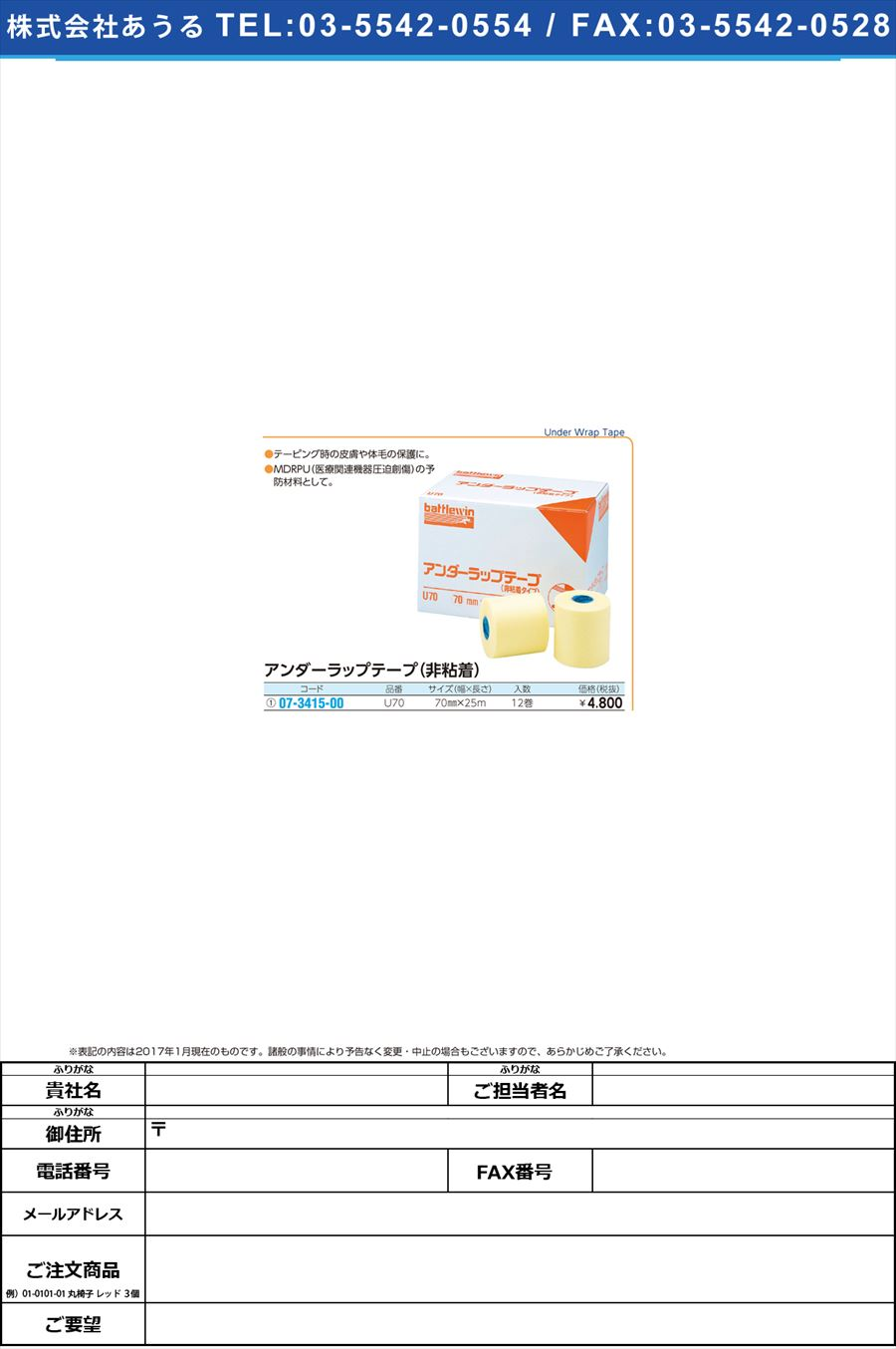 BW アンダーラップテープ BWアンダーラップテープ U70(70MMX25M)12カン(07-3415-00)【1箱単位】【2017年カタログ商品】