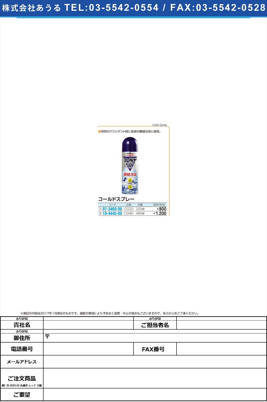 BW コールドスプレー BWコールドスプレー CS480(480ML)(19-4445-00)【1本単位】【2017年カタログ商品】