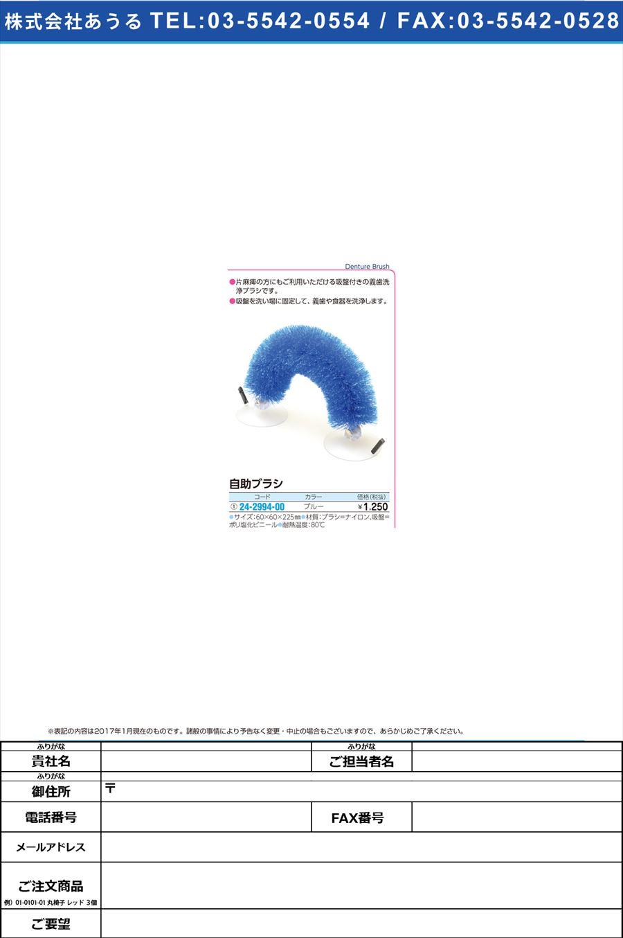 自助ブラシ ジジョブラシ ブルー(24-2994-00)【1個単位】【2017年カタログ商品】