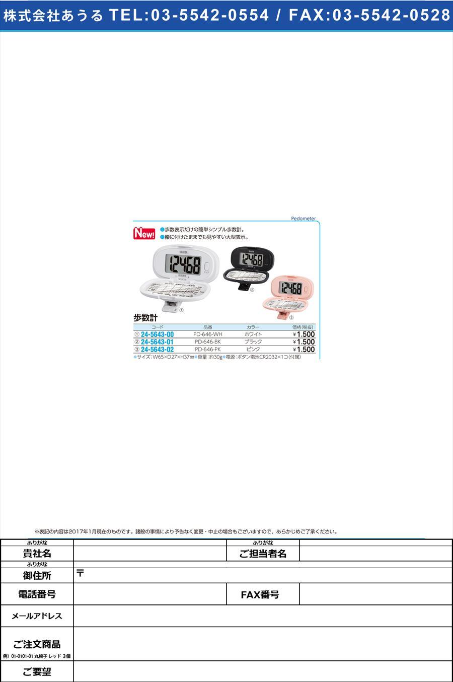 歩数計 ホスウケイ PD-646-BK(ブラック)(24-5643-01)【1個単位】【2017年カタログ商品】
