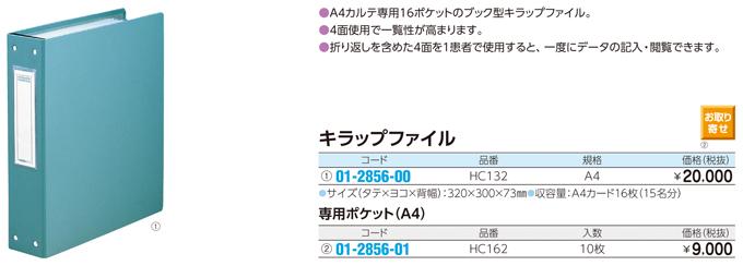 キラップファイル(A4) キラップファイル HC132(01-2856-00)【1冊単位】【2017年カタログ商品】