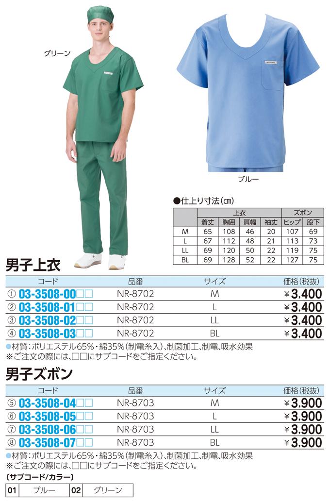 男子上衣 ダンシジョウイ NR-8702(BL)(03-3508-03)【1枚単位】【2017年カタログ商品】