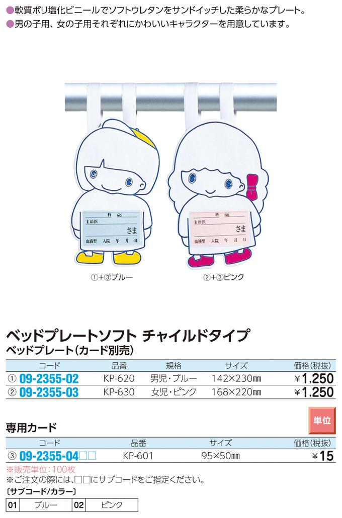 ベッドプレートソフト(男児) KP620 KP-620(09-2355-02)【1個単位】【2017年カタログ商品】