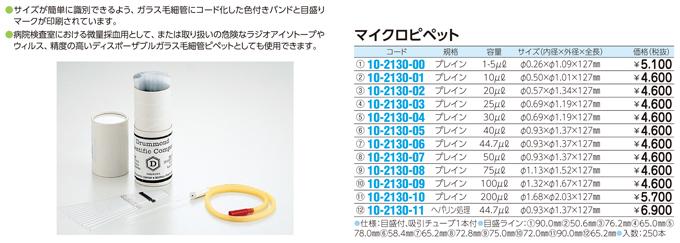 マイクロピペット(10μl) マイクロピペット10 プレイン(250イリ)(10-2130-01)【1箱単位】【2017年カタログ商品】