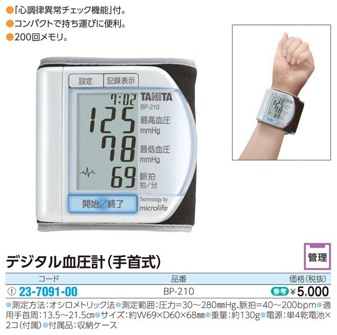 デジタル血圧計(手首式) テジタルケツアツケイ(テクビシキ) BP-210(パールホワイト)(23-7091-00)【1台単位】【2017年カタログ商品】