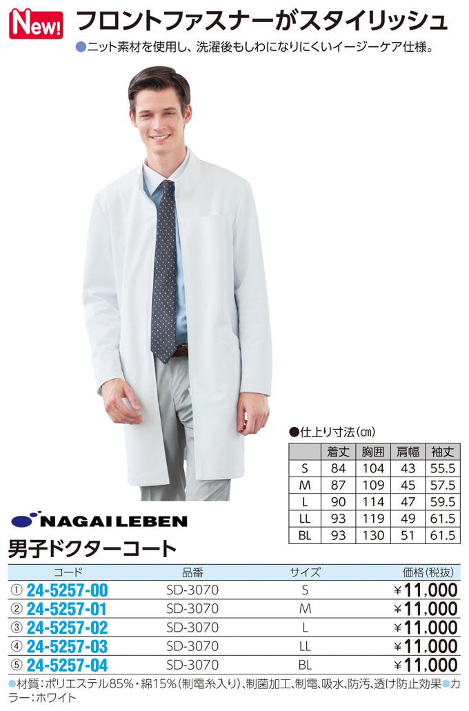 男子ドクターコート ダンシドクターコート SD-3070(BL)ホワイト(24-5257-04)【1枚単位】【2017年カタログ商品】