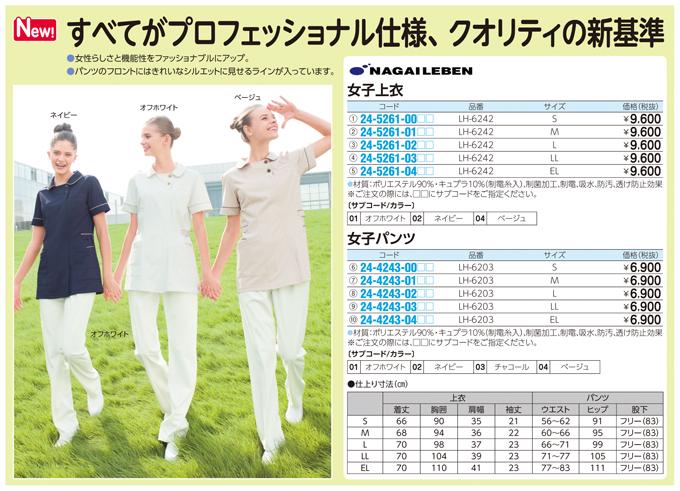 女子パンツ ジョシパンツ LH-6203(S)(24-4243-00)【1枚単位】【2017年カタログ商品】