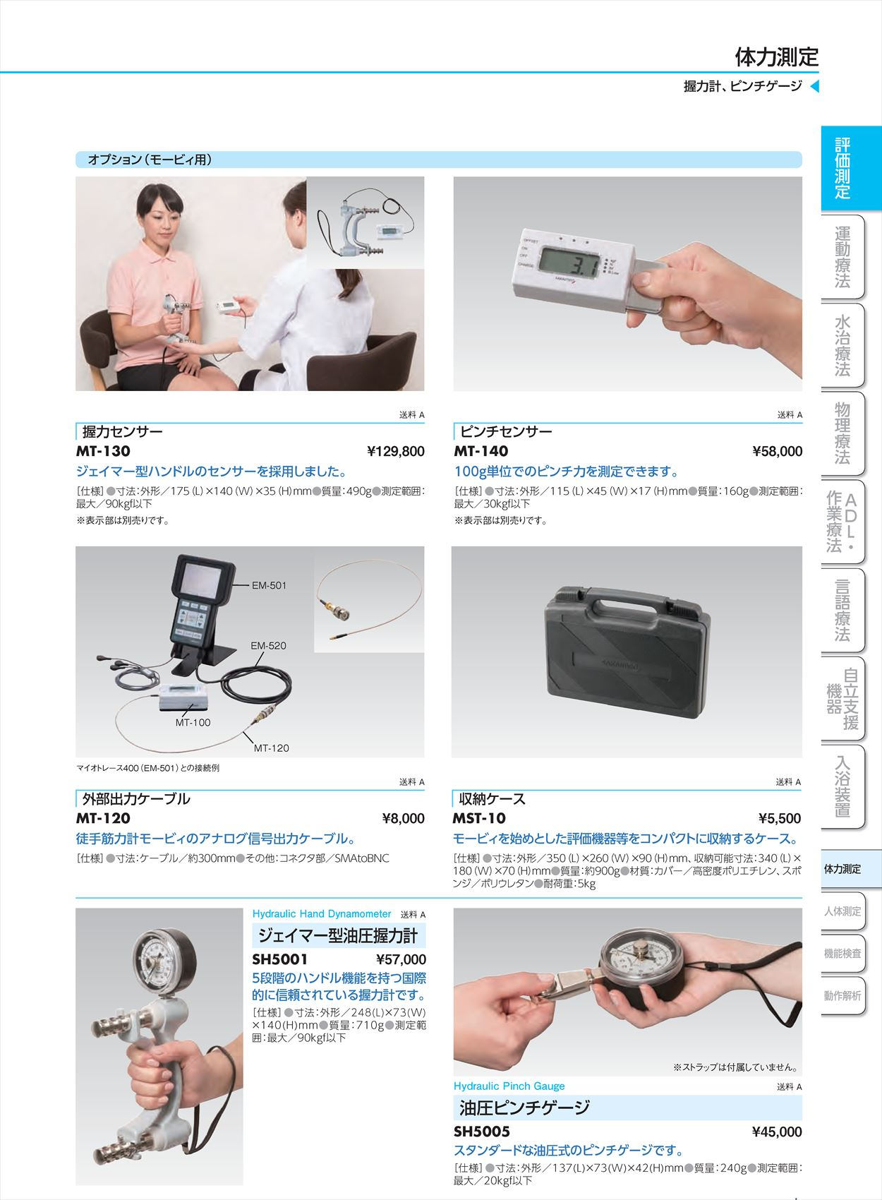 油圧ピンチゲージSH5005[台](sa05140027)【酒井医療】