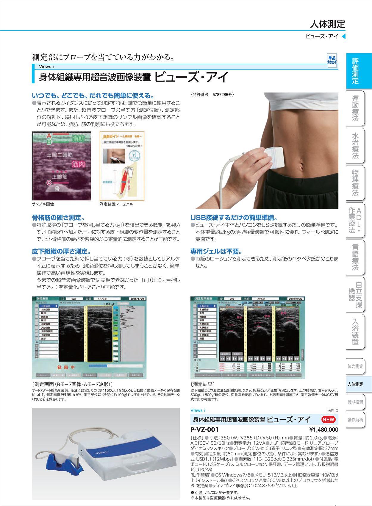 【※送料別途】ビューズ・アイP-VZ-001[台](sa14Q33802)【酒井医療】