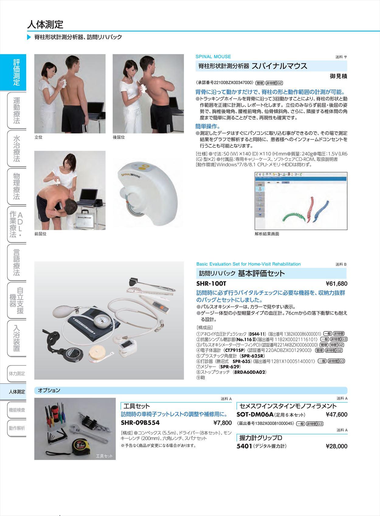 電子体温計CT791SP[本](sa25Q32021)【酒井医療】