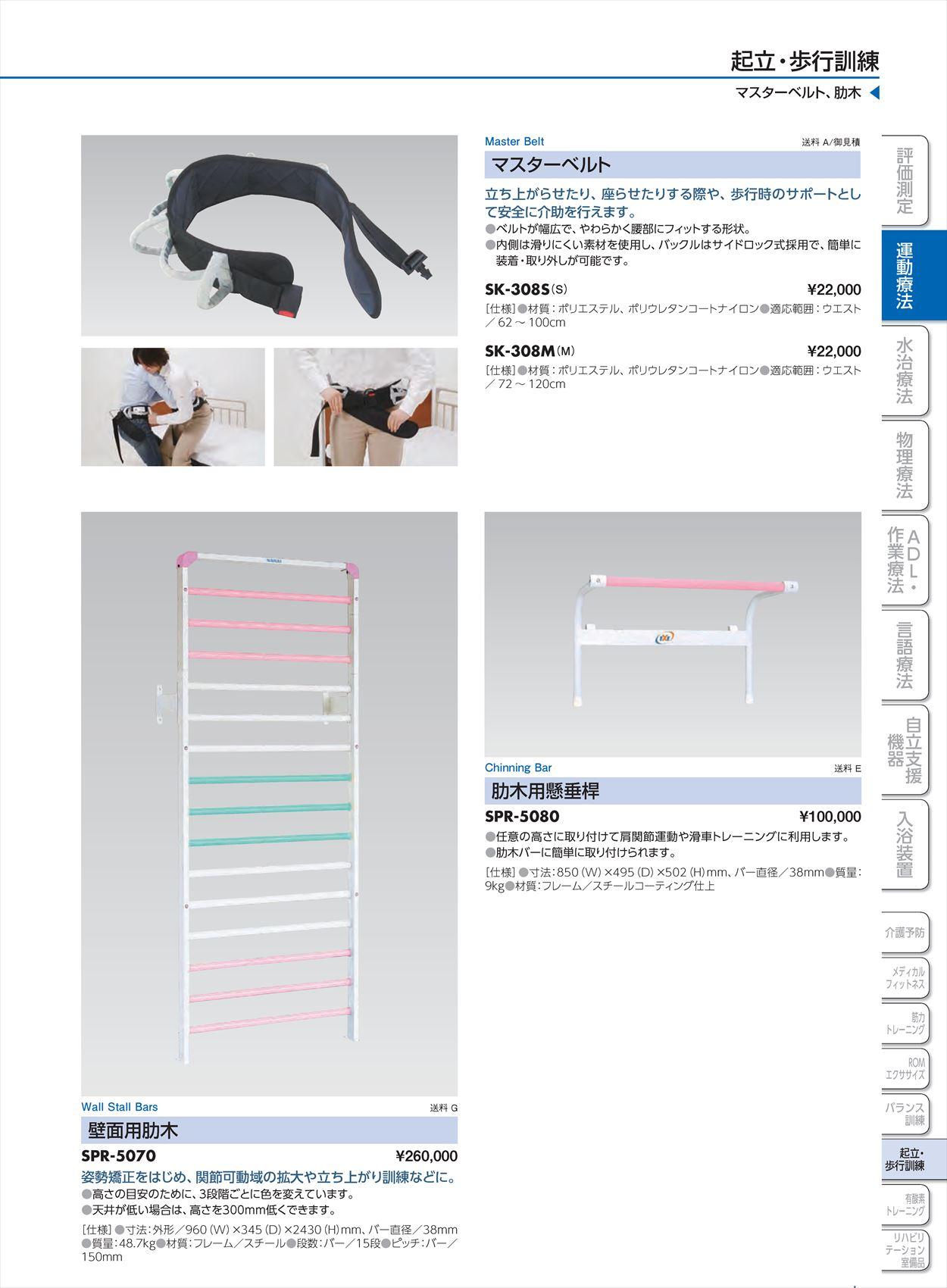 【※送料別途】エクササイズミラーSPR-5130[台](sa04420279)【酒井医療】