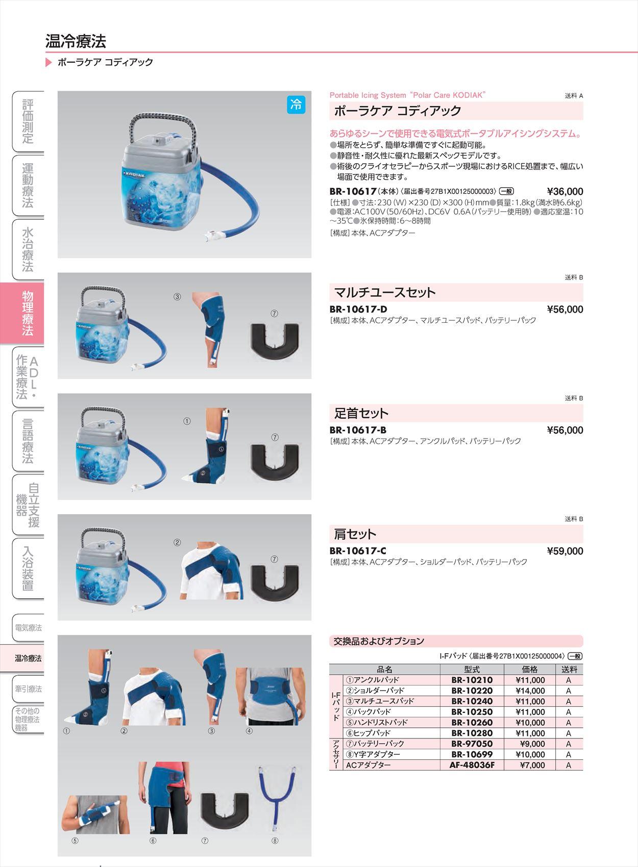 ポーラルケアコディアック ショルダーパッドBR-10220[個](sa14Q32851)【酒井医療】
