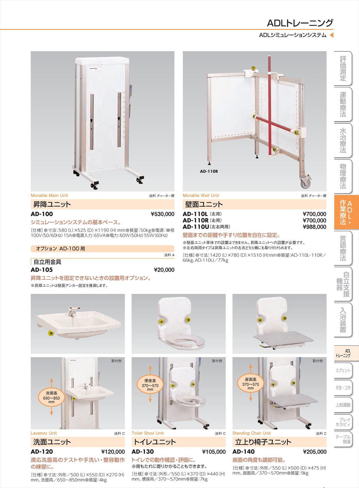 【※送料別途】トイレユニットAD-130[台](sa08410360)【酒井医療】